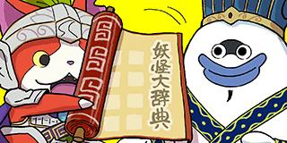第10話 武将妖怪の潜在能力