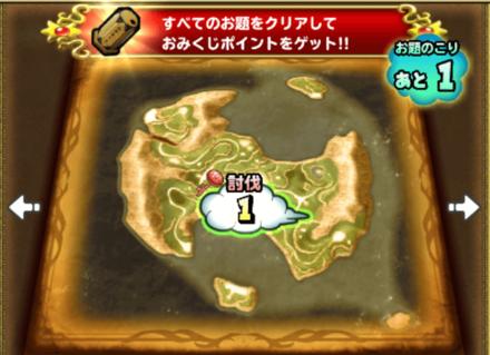 地図のお題の画像