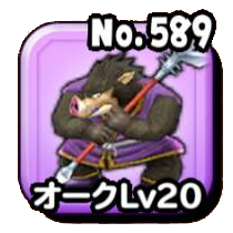 オークLv20