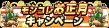 モンコレお正月キャンペーンの画像.jpg