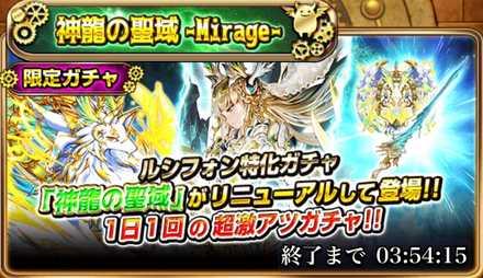 神龍の聖域-Mirage-.jpg