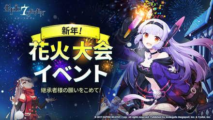 新年!花火大会イベント画像