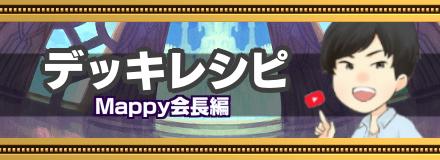 Mappy会長のデッキレシピ