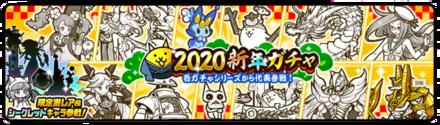 【にゃんこ大戦争】2020新年会ガチャシミュレーターのサムネイル