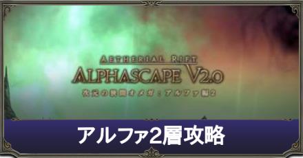 アルファ2層のアイキャッチ