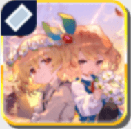 ふたりの絆の画像