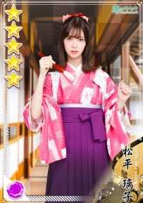 【袴2020】松平璃子画像