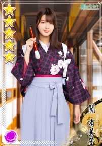 【袴2020】関有美子画像
