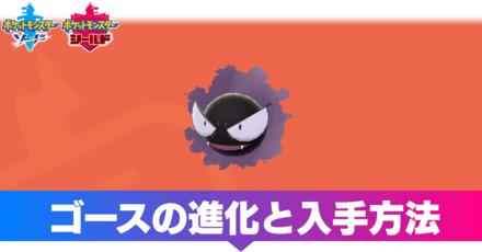 ポケモン ソード ゴース