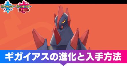 ポケモン剣盾スレ