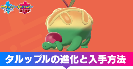 ポケモン剣盾 タルップル