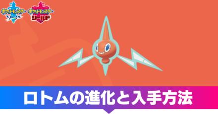 ポケモン 剣 盾 ロトム 入手 方法