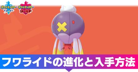 ポケモン剣盾 ふいうち レコード