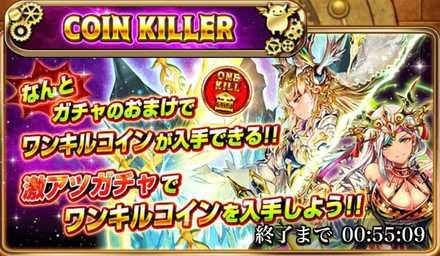 COIN KILLER.jpg