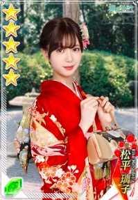 【成人式2020】松平璃子画像