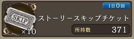 ストーリースキップチケット×10