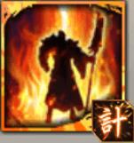 火神降臨のアイコン