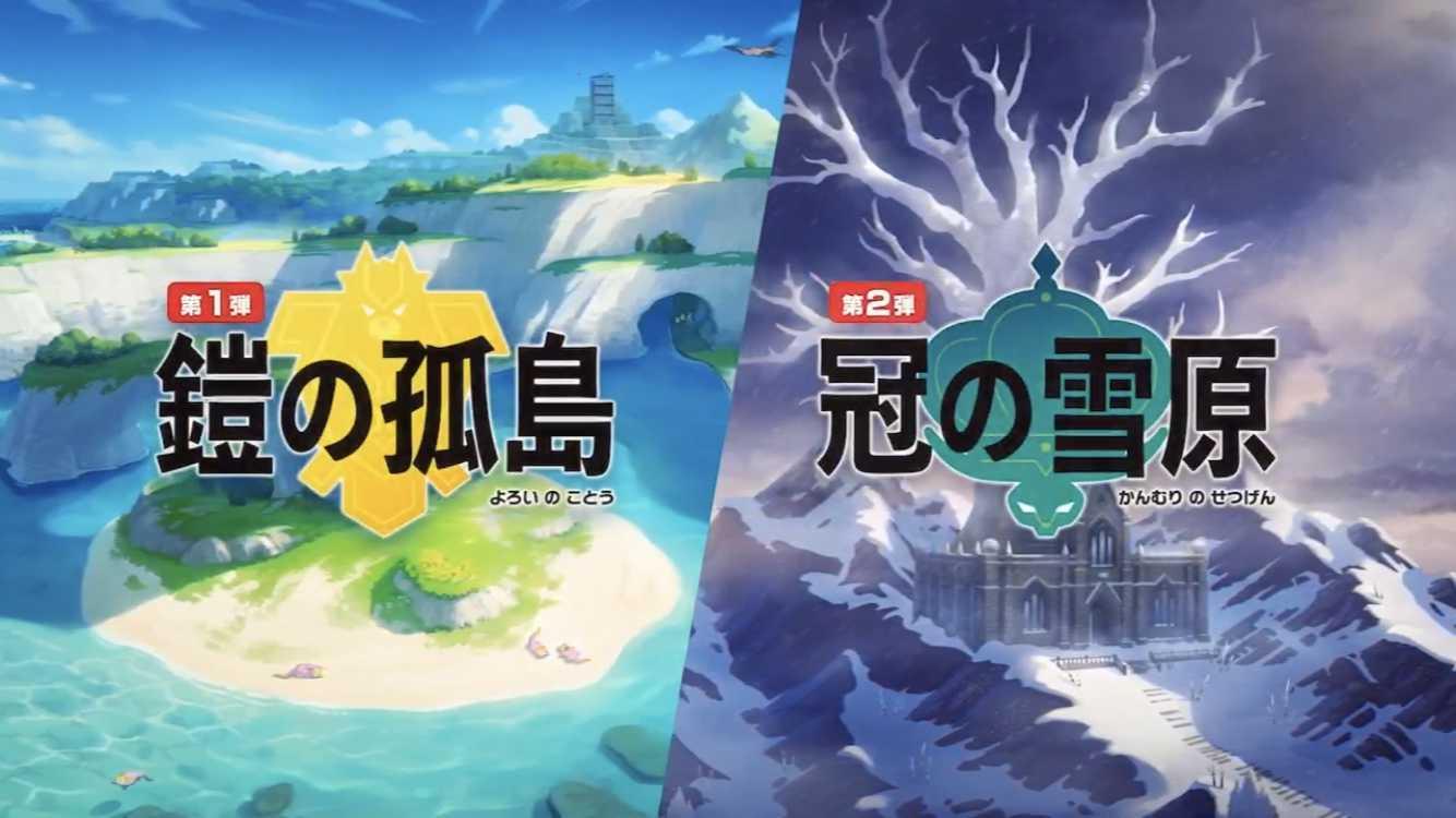 鎧の孤島と冠の雪原