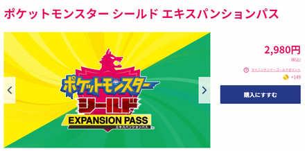 エキスパンションパス2980円