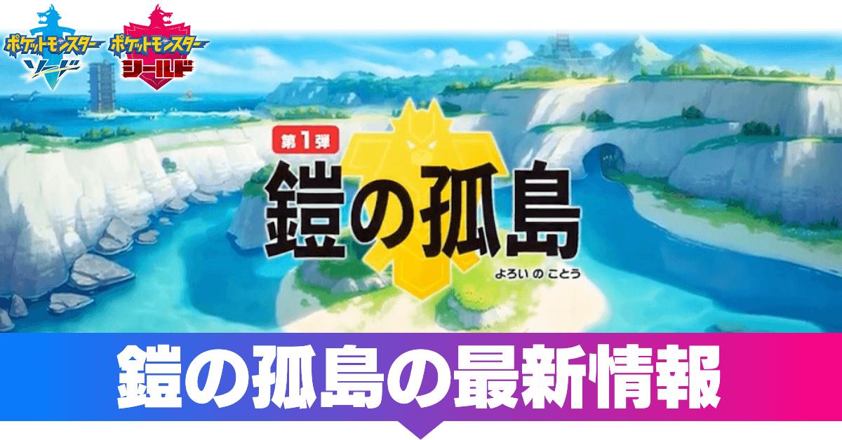 鎧の孤島の最新情報