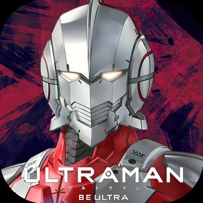 ULTRAMAN BE ULTRA画像