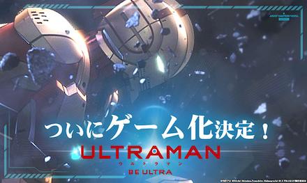 ULTRAMAN BE ULTRA