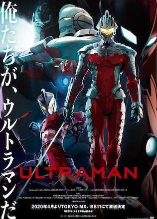 アニメウルトラマン