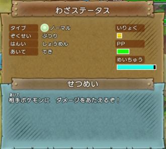 ゼニガメのワザ3