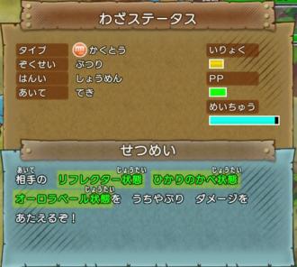 ゼニガメのワザ1