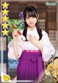 【袴2020】上村ひなの画像