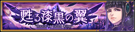 イベント「甦る漆黒の翼」のバナー画像