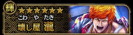 瀧のバナー画像