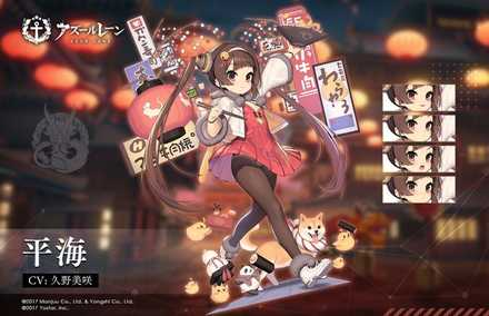 グルメ大遠征in重桜の画像