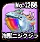 海獣ニジクジラの画像