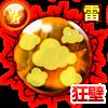 狂壁の宙魔晄石【雷】・Vのアイコン