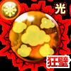 狂壁の宙魔晄石【光】・Vのアイコン