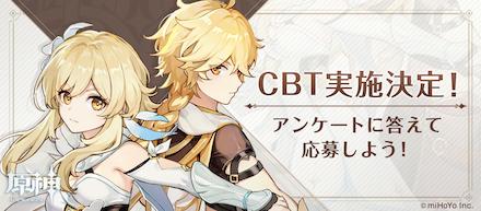 原神 CBT