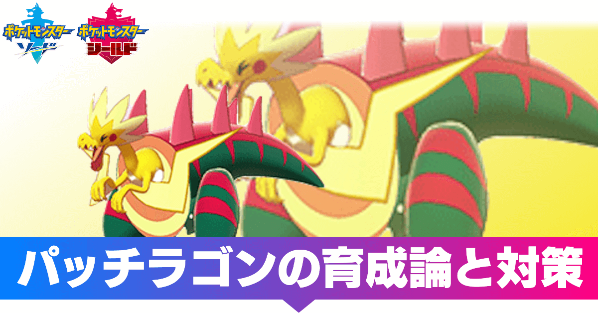 ポケモン 剣 盾 カメックス 育成 論
