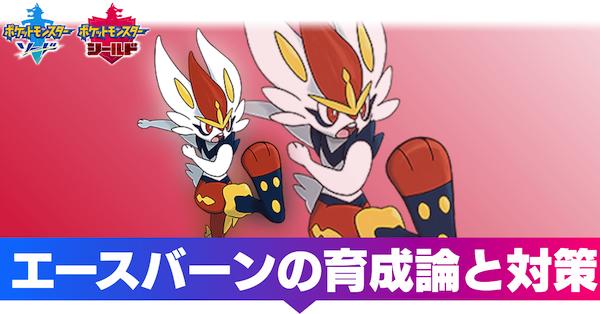 ポケモン剣盾 ガルーラ 育成論