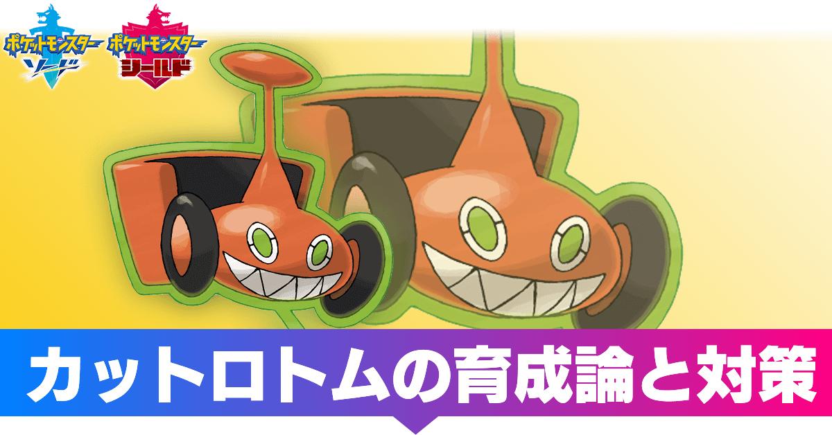 ポケモン剣盾 カットロトム 育成論