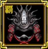 大黒宝の炎兜の画像