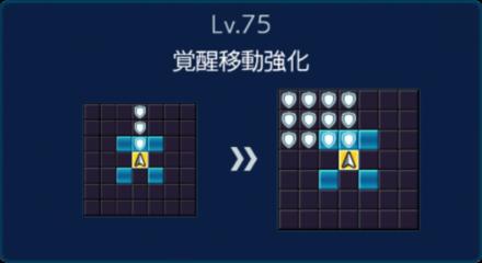 張飛Lv75移動強化