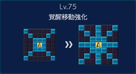 趙雲Lv75移動強化