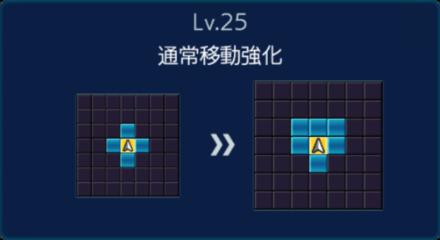 徐庶Lv25移動強化