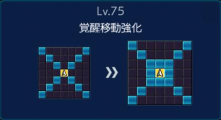 馬岱Lv75移動強化