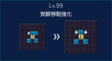 陳宮Lv99移動強化