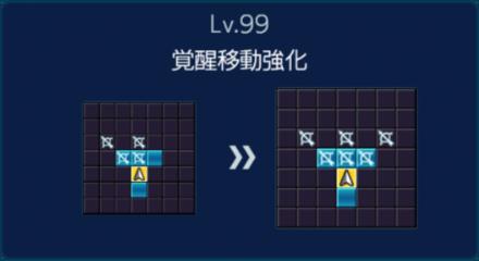 黄忠Lv99移動強化