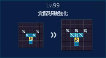 呂玲綺Lv99移動強化