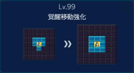 孫権Lv99移動強化