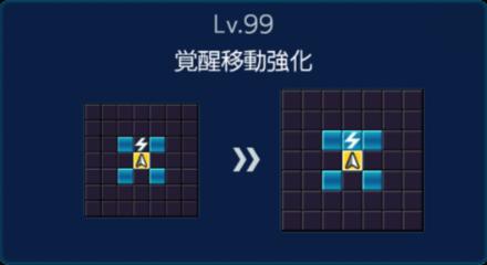 司馬懿Lv99移動強化